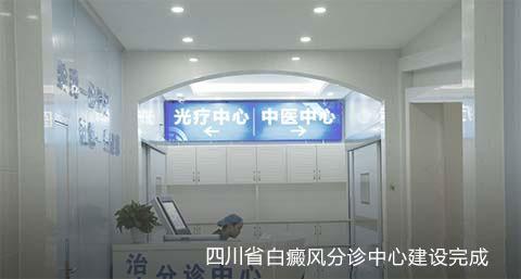 四川省白癜风分诊中心
