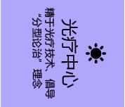 成都博润白癜风医院光疗中心