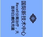 成都博润白癜风医院国际新技术中心
