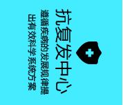 成都博润白癜风医院抗复发中心